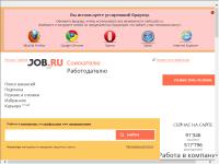 Поиск вакансий подписка на вакансии